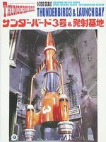 Aoshima Thunderbird 3 Sir Transporter & Launch Bay Plastic Model Military Ship 1/250 Scale #10242