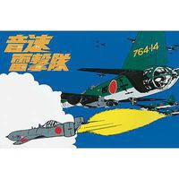 Hasegawa Mitsubishi G4M2E Type 1 Attack Bomber Betty Plastic Model Airplane Kit 1/72 #64728