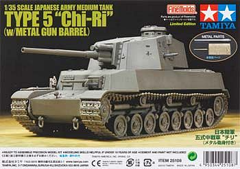 Tamiya Japanese Type 5 Medium Tank Chi-ri Plastic Model Military Vehicle Kit 1/35 Scale #25108