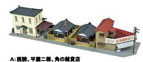 Tomy Neighberhood Street Set N-Scale