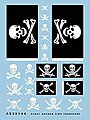 Jolly Rogers Flags & Skull/Crossbones Insignias -- Plastic Model Decal -- 1/35 Scale -- #35144