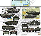 Ukrainian AFVs Ukraine-Russia Crisis Pt.1 -- Plastic Model Military Decal -- 1/35 Scale -- #356193