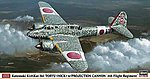 Kawasaki KI45KAI HEI Toryu (Nick) Limited -- Plastic Model Airplane Kit -- 1/48 Scale -- #07363