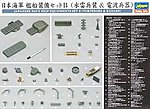 Japanese Navy Ship Equip Set B Torpedoes -- Plastic Model Ship Accessory -- 1/350 Scale -- #72141