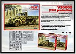 V3000S 1941 Production German Army Truck -- Plastic Model Military Truck Kit -- 1/35 Scale -- #35411