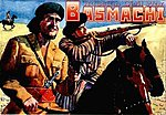 Basmachi Russian Civil War (12 Mounted) -- Plastic Model Military Figure -- 1/72 Scale -- #72026