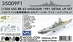 USS Missouri BB63 1991 Detail Set -- Plastic Model Ship Accessory -- 1/350 Scale -- #350091