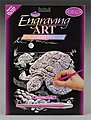Holographic Foil Engrv Sea Turtle -- Scratch Art Metal Art Kit -- #holo13