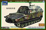 1/72 M992A1 (FAASV) Field Artillery Ammunition Support Vehicle (New Tool)