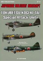 Casemate Air Collection 8- Tokubetsu Kogeki TAI. Special Attack Units Military History Book #5372