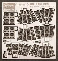 Hasegawa Battleship Kongo Class Detail Up Parts B Plastic Model Ship Parts 1/700 Scale #72725