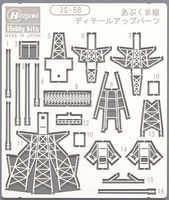 Hasegawa JMSDF De Abukuma Class Detail Set A Plastic Model Ship Parts 1/700 Scale #72758