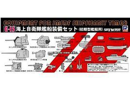 Skywave Equipment Set for JMSDF Early Time Navy Ships Plastic Model Ship Accessory 1/700 #e15