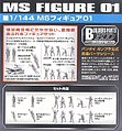 MS FIGURE 01 BUILDER PARTS 12p