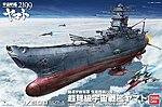 Space Battle Ship Yamato 2199