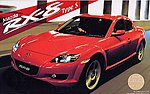 Mazda RX8 Type S Sports Car (Re-Issue) -- Plastic Model Car Kit -- 1/24 Scale -- #3552