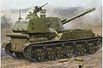 Soviet 2S3 152mm Self-Propelled Howitzer -- Plastic Model Military Vehicle -- 1/35 Scale -- #5567